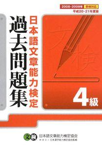 日本語文章能力検定4級過去問題集 平成20・21年