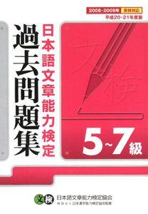 日本語文章能力検定5~7級過去問題集 平成20・21年
