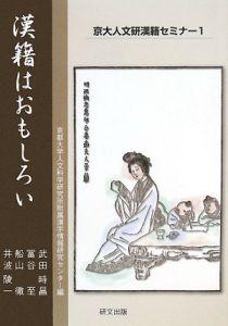 漢籍はおもしろい 京大人文研漢籍セミナー1