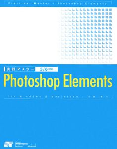 『実践マスター Photoshop Elements 5/6対応』小泉茜