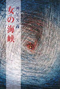 神尾久義『女の海峡』
