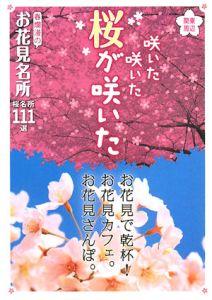 関東周辺 咲いた咲いた桜が咲いた 春爛漫のお花見名所