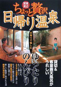 ちょっと贅沢日帰り温泉 関東周辺