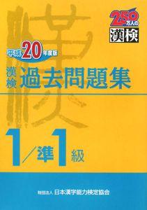 漢検過去問題集 1級/準1級 平成20年