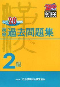 漢検 過去問題集 2級 平成20年