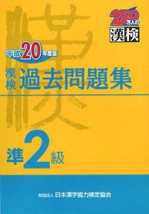 漢検 過去問題集 準2級 平成20年