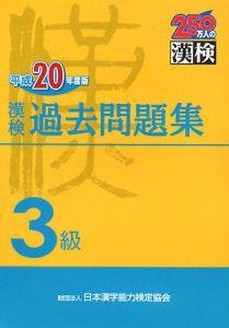 漢検 過去問題集 3級 平成20年