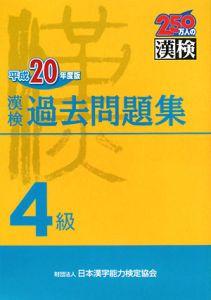 漢検 過去問題集 4級 平成20年