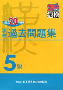 漢検 過去問題集 5級 平成20年