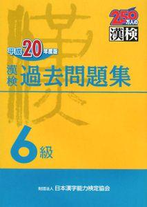漢検 過去問題集 6級 平成20年