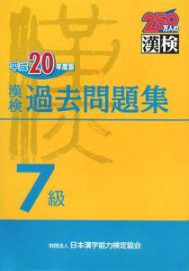 漢検 過去問題集 7級 平成20年