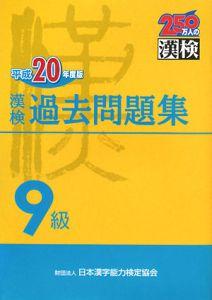 漢検 過去問題集 9級 平成20年