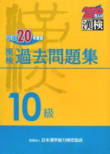 漢検 過去問題集 10級 平成20年