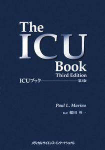 ICUブック