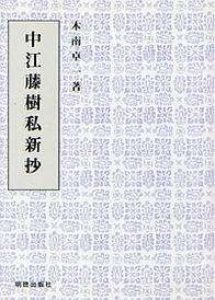 中江藤樹私新抄