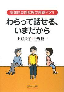 『わらって話せる、いまだから』上野健一