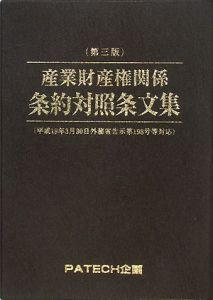 産業財産権 関係条約対照条文集 2008