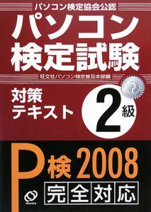 パソコン検定試験対策テキスト 2級 2008