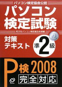 パソコン検定試験対策テキスト 準2級 2008