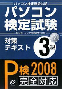 パソコン検定試験対策テキスト 3級 2008