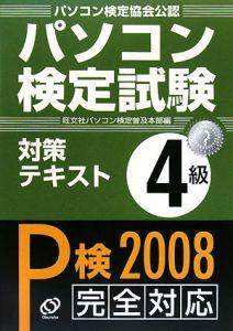 パソコン検定試験対策テキスト 4級 2008