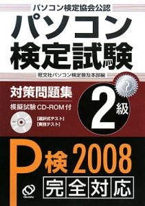 パソコン検定試験対策問題集 2級 CD-ROM付 2008