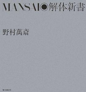 『MANSAI◎解体新書』野村萬斎