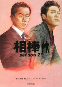 『相棒 season2』砂本量