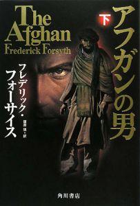 『アフガンの男』フレデリック・フォーサイス