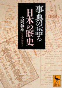 『事典の語る日本の歴史』大隅和雄