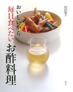 おいしいから毎日食べたい お酢料理
