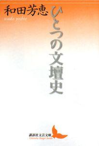 『ひとつの文壇史』和田芳恵