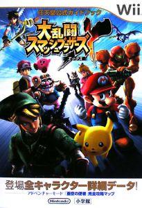 大乱闘スマッシュブラザーズX 任天堂公式ガイドブック