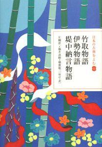 日本の古典をよむ 竹取物語・伊勢物語・堤中納言物語