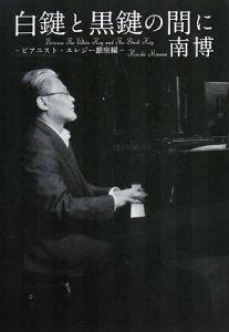 白鍵と黒鍵の間に ピアニスト・エレジ 銀座編