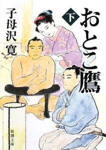 『おとこ鷹』子母澤寛