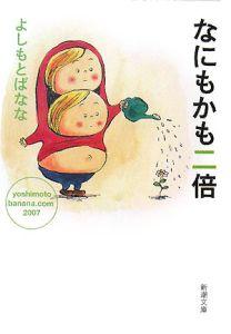 なにもかも二倍 yoshimotobanana.com 2007