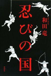 『忍びの国』和田竜