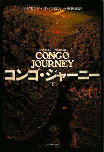 コンゴ・ジャーニー