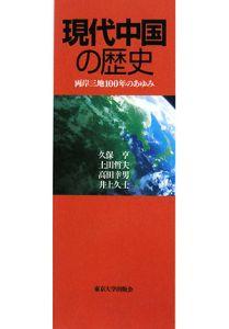 現代中国の歴史