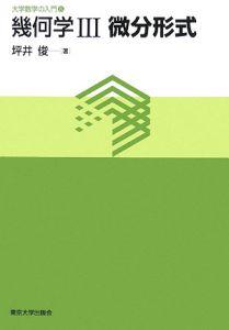 幾何学3 微分形式