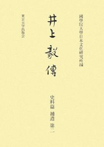 国学院大学日本文化研究所『井上毅傳 史料篇 補遺2』