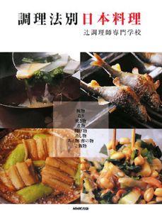 調理法別 日本料理