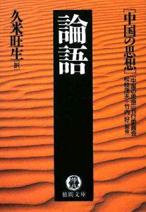 論語 中国の思想