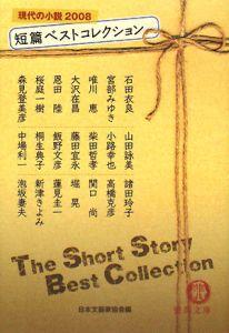 短篇ベストコレクション 現代の小説 2008