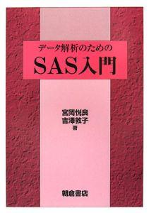 データ解析のためのSAS入門