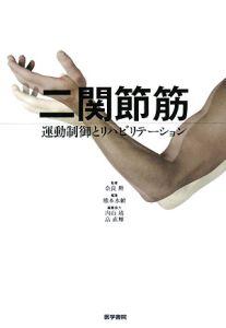 ニ関節筋 運動制御とリハビリテーション