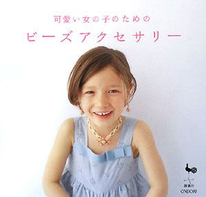 可愛い女の子のためのビーズアクセサリー