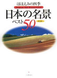 『ほほえみの四季 日本の名景ベスト50<保存版>』渋川育由