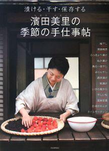 濱田美里の季節の手仕事帖